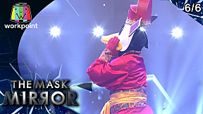 THE MASK MIRROR | EP.2 | 21 พ.ย. 62 [6\/6]