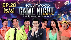 HOLLYWOOD GAME NIGHT THAILAND S.3   EP.28 [5\/6]