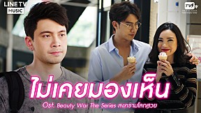 [OFFICIAL MV]ไม่เคยมองเห็น -  กฤษ กรกวรรษ Ost. #Beauty War The Series
