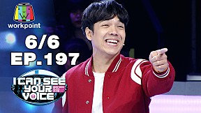 I Can See Your Voice -TH | EP.197 | หลิว อาจารียา  | 27 พ.ย. 62 [6\/6]