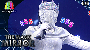 THE MASK MIRROR | EP.3 | 28 พ.ย. 62 [5\/6]
