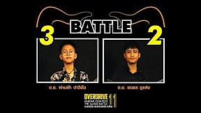 Overdrive Guitar Contest 11 [รอบ Final รุ่น Junior]  | จุง vs วันวิน