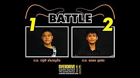 Overdrive Guitar Contest 11 [รอบSemi-Final รุ่นJunior]   พี vs วันวิน
