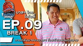 บาสฯไทยSociety EP.9 (1\/3)