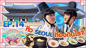 กินกัน กับ เต - นิว   EP.14 รวมเมนูดั้งเดิมของเกาหลีใต้