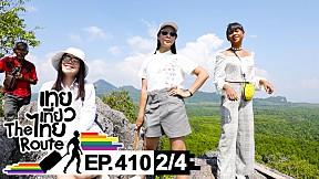เทยเที่ยวไทย The Route | ตอน 410 | พาเที่ยว บ้านน้ำราบ จ.ตรัง [2\/4]