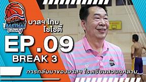 บาสฯไทยSociety EP.9 (3\/3)
