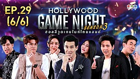 HOLLYWOOD GAME NIGHT THAILAND S.3 | EP.29 [6\/6]