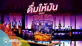 Twenty Town - ดื่มให้มัน | Drink It [Lyrics Video]