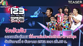 123 RANKING SHOW | 3 ธ.ค. 62 | TEASER