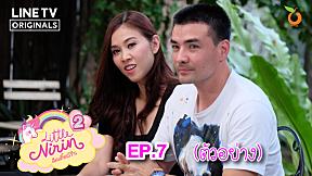 ตัวอย่าง Little Nirin Season 2 | EP.7 | ตั๊ก บริบูรณ์ - เอลซี่ และน้องบีลีฟ