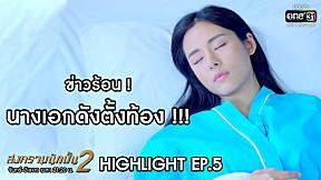 Highlight สงครามนักปั้น Season2 | ข่าวร้อน ! นางเอกดังตั้งท้อง !!! | EP.5