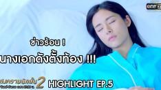 Highlight สงครามนักปั้น Season2   ข่าวร้อน ! นางเอกดังตั้งท้อง !!!   EP.5