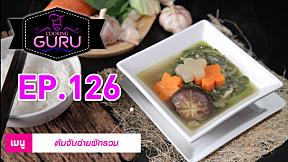 Cooking Guru | EP.126 | ต้มจับฉ่ายผักรวม