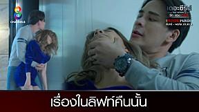 เรื่องในลิฟท์คืนนั้น     HIGHLIGHT เดอะซีรีส์ รัก ลวง หลอน ตอน หลอนหลอก