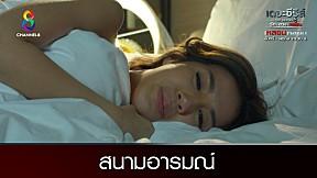 สนามอารมณ์ | HIGHLIGHT เดอะซีรีส์ รัก ลวง หลอน ตอน หลอนหลอก