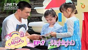 ป๊ะป๊า I Love You | Highlight 2 | Little Nirin Season 2 EP.7