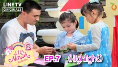 ป๊ะป๊า I Love You | Highlight 2 | Little Nirin Season 2 EP.7