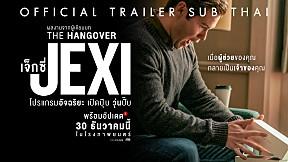 [Official Trailer ซับไทย] Jexi โปรแกรมอัจฉริยะ เปิดปุ๊บ วุ่นปั๊บ
