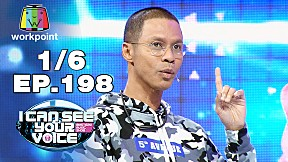 I Can See Your Voice -TH | EP.198 | TRINITY  | 4 ธ.ค. 62 [1\/6]