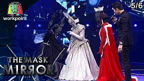THE MASK MIRROR | EP.4 | 5 ธ.ค. 62 [5\/6]