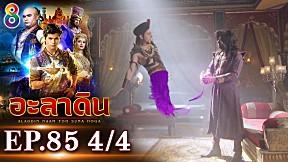 อะลาดิน | EP.85 [4\/4] | Aladdin | ช่อง 8
