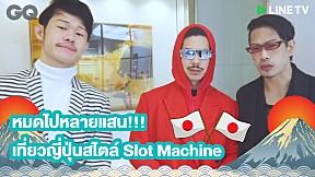หมดไปหลายแสน!! เที่ยวญี่ปุ่นสไตล์ Slot Machine