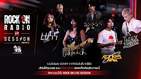 Rock On LIVE Session | รวมศิลปิน 2019