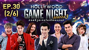 HOLLYWOOD GAME NIGHT THAILAND S.3 | EP.30 [2\/6]