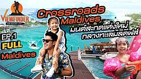 [Full] Crossroads Maldives มนต์สะกดแห่งใหม่กลางทะเลมัลดีฟส์ Ep.1 l Viewfinder The Bucket List