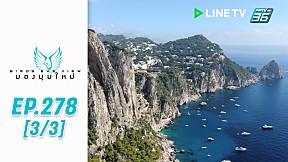 Bird\'s Eye View | เกาะคาปรี (Capri Island) สวรรค์แห่งทะเลเมดิเตอร์เรเนียน | 7 ธ.ค. 62 (3\/3)