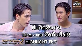 HIGHLIGHT สงครามนักปั้น Season2 | ปมศึกชิงนาง โปรด - แทน ซัดกันนัว !!! | EP.7