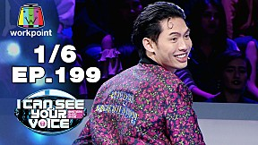 I Can See Your Voice -TH | EP.199 | ฝน ธนสุนธร  | 11 ธ.ค. 62 [1\/6]