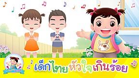 กุ๋งกิ๋ง   เพลงเด็ก เด็กไทยหัวใจเกินร้อย