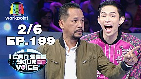 I Can See Your Voice -TH | EP.199 | ฝน ธนสุนธร  | 11 ธ.ค. 62 [2\/6]