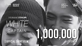 [HUMAN ERROR] WHITE  (COLOR BLIND - CAPTAIN) [Official Short film]