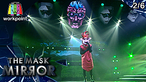 THE MASK MIRROR | EP.05 | 12 ธ.ค. 62 [2\/6]