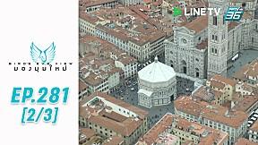 Bird\'s Eye View | ฟลอเรนซ์ อิตาลี นครแห่งศิลปะอันงดงาม | 14 ธ.ค. 62 (2\/3)