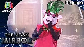อย่าให้เขารู้ - หน้ากากน้ำพริกหมูสีเขียว | The Mask Mirror