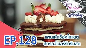 Tiny Recipe อาหารจานจิ๋ว | EP.128 แพนเค้กช็อคโกแลตสตอเบอรี่ครีมสด