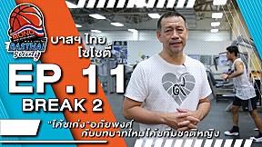 บาสฯไทยSociety EP.11 (2\/3)