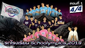 รถโรงเรียน School Rangers [EP.99] | ตอนพิเศษ Schoolympics 2019 ตอนที่ 1 [4\/4]