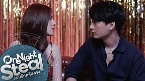 เดจาวู ว่าเราเคย x กัน | One Night Steal แผนรักสลับดวง