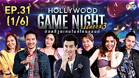 HOLLYWOOD GAME NIGHT THAILAND S.3 | EP.31 [1\/6]