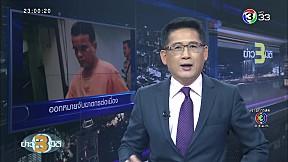 ออกหมายจับฆาตกรต่อเนื่อง, ประเด็นข่าวรอบวัน | ข่าว 3 มิติ | 16-12-62 | Ch3Thailand