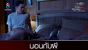 นอนกับผี | HIGHLIGHT เดอะซีรีส์ รัก ลวง หลอน ตอน คืนหลอนบ้านลับ