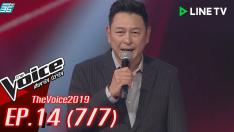 The Voice 2019 | EP.14 | รอบ Live Show [7/7] 16 ธ.ค. 2562