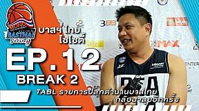 บาสฯไทยSociety EP.12 (2\/3)