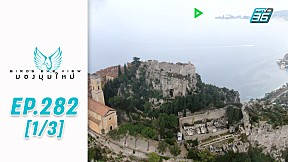 Bird\'s Eye View | French Riviera...ที่สุดแห่งความงามของคาบสมุทรเมดิเตอร์เรเนียน | 21 ธ.ค. 62 (1\/3)