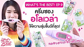 What\'s the best EP9 ครีมซอง \